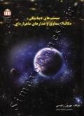 سیستم های دینامیکی، مکانیک سماوی و مدارهای ماهواره ای