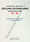 مجموعه سوالات آزمون های  ورودی جامعه حسابداران رسمی ایران همراه با پاسخ های تشریحی 81-96