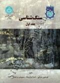 سنگ شناسی (جلد اول)
