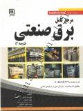 مرجع کامل برق صنعتی (درجه2)