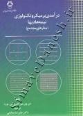 درآمدی برمیکروتکنولوژی نیمه هادیها
