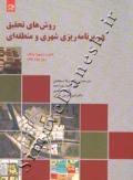 روش های تحقیق در برنامه ریزی شهری و منطقه ای