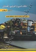 نکات فنی و اجرایی راهسازی ( جلد اول - آسفالت )