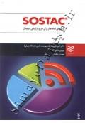 SOSTAC رویکردی تمام عیار برای طرح بازاریابی دیجیتال