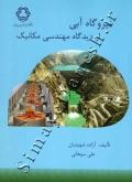 نیروگاه آبی از دیدگاه مهندسی مکانیک