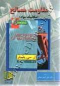 مقاومت مصالح - مکانیک مواد ویراست 8