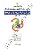برنامه نویسی شاخص های تکنیکی و معاملات خودکار در بازار فارکس به زبان MQL جلد اول