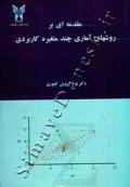 مقدمه ای بر روشهای آماری چند متغیره کاربردی