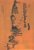 مفاهیم پایه در معماری (مرجع کانسپت)