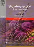 شیمی مواد واسطه و رنگزا (طراحی، سنتز و کاربرد)