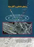 روشهای شناسایی و آنالیز مواد