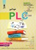 خودآموز PLC S7-300