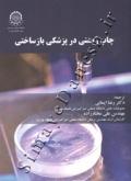 چاپ زیستی در پزشکی بازساختی