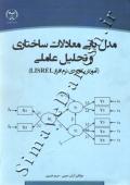 مدل یابی معادلات ساختاری و تحلیل عاملی (آموزش کاربردی نرم افزار LISREL)