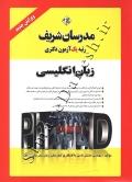 مدرسان شریف رتبه یک آزمون دکتری زبان انگلیسی (ویرایش جدید)
