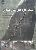 سنگ نگاره های استان همدان
