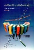 پایه های پژوهش در علوم رفتاری (ویراست هشتم)
