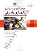 مرجع کاربردی سرویس و نگهداری پله برقی