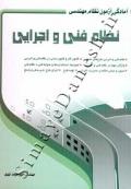 آمادگی آزمون نظام مهندسی - نظام فنی و اجرایی