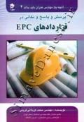پرسش و پاسخ و نکاتی در قراردادهای EPC