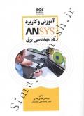 آموزش و کاربرد ansys در مهندسی برق