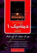 تشریح کامل مسائل دینامیک 1 ذرات - جلد اول ویرایش پنجم