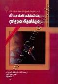 حل تحلیلی کامل مسائل دینامیک مریام - ویراست ششم - جلد دوم