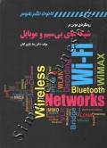 رویکردی نوین بر شبکه های بی سیم و موبایل