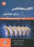 الکترومغناطیس برای مهندسین