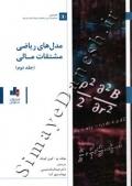 مدل های ریاضی مشتقات مالی (جلد دوم)