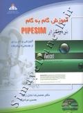 آموزش گام به گام نرم افزار PIPESIM