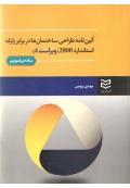 آئین نامه طراحی ساختمان ها در برابر زلزله استاندارد 2800 ( ویراست 4 )