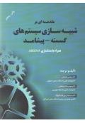 مقدمه ای بر شبیه سازی سیستم های گسسته - پیشامد ( همراه با مدلسازی ARENA )