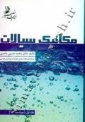 مکانیک سیالات - جلد اول . ویراست دوم