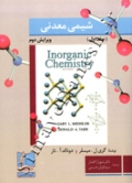 شیمی معدنی (جلد اول - ویرایش دوم)