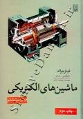 ماشینهای الکتریکی (ویراست ششم)