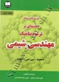 تشریح کامل مسائل ترمودینامیک مهندسی شیمی (جلد اول - ویرایش7)