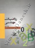 ریاضیات مهندسی - جلد اول