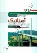 مکانیک مهندسی - استاتیک (ویراست هفتم)