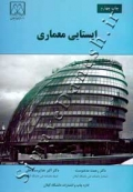 ایستایی معماری