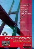 طراحی و اجرای جداسازی لرزه ای (کاربرد در ساختمان، پل و سایر سازه ها)