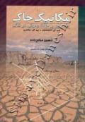 مکانیک خاک - مقدمه ای بر حالت بحرانی در خاک