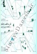فرم، فضا و نظم در معماری ایران