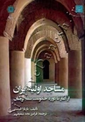 مساجد اولیه ایران - از آغاز تا دوره حکومت سلجوقیان