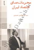 محرمانه های اقتصاد ایران - جلد اول