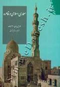 معماری اسلامی در قاهره