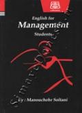 زبان تخصصی انگلیسی در مدیریت