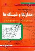 تشریح مسائل نظریه اساسی مدارها و شبکهها (جلد اول)
