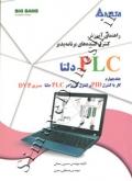 راهنمای آموزش کنترل کننده های برنامه پذیر PLC دلتا (جلد چهارم - کار با کنترل PID و کنترل فازی)