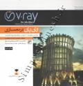 V.ray وی ری در معماری